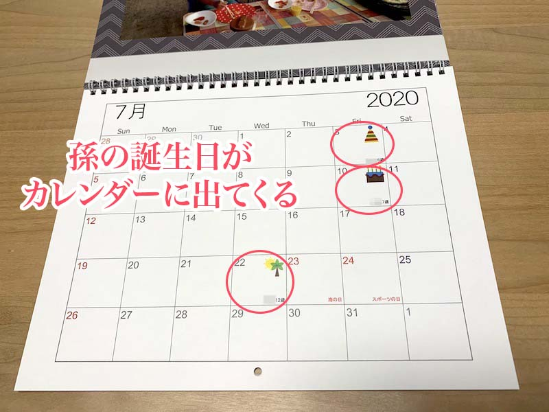孫の誕生日をカレンダーに印刷できる