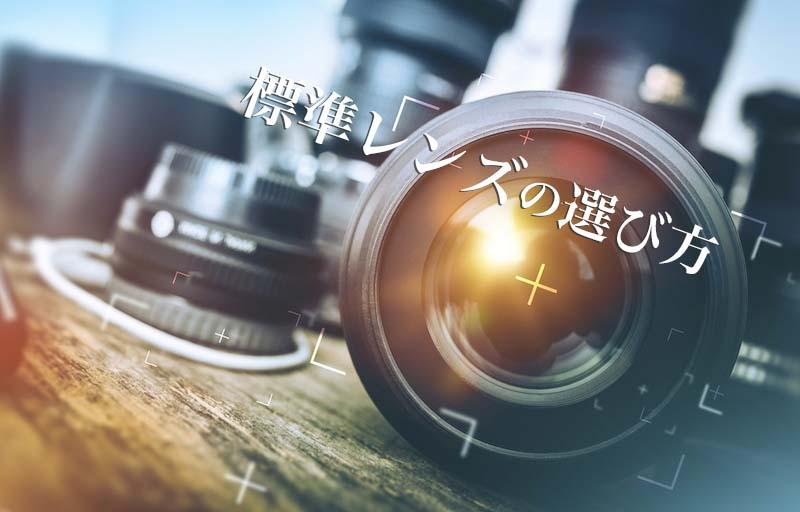 標準レンズの選び方