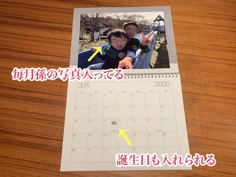 祖父の誕生日に作った孫の写真入りカレンダー