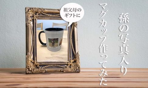 祖父母のギフトに孫の写真入りマグカップを作ってみた