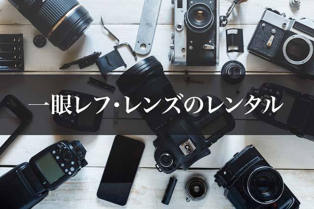 カメラやレンズのレンタル