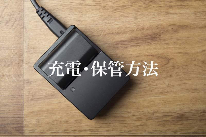 一眼レフのバッテリーの充電と保管方法