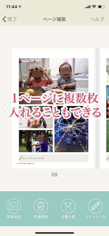 1ページにたくさんの写真を追加することもできる