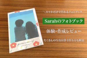 sarahのフォトブックの口コミ体験談